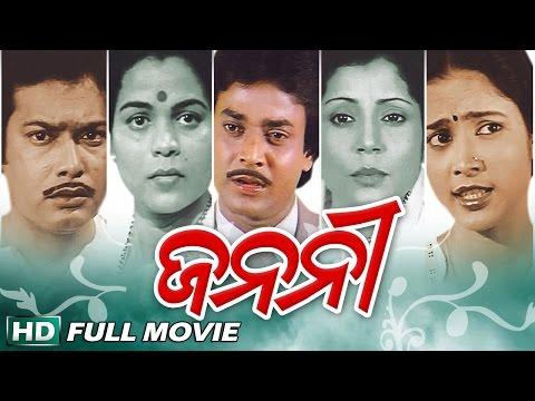 JANANEE Odia Super Hit Full Film | Uttam Mohanty, Aparajita | Sarthak Music | Sidharth TV Mp3