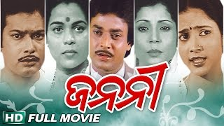 JANANEE Odia Super Hit Full Film Uttam Mohanty Aparajita Sarthak Music Sidharth TV