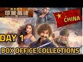 THUGS OF HINDOSTAN BOX OFFICE COLLECTIONS DAY 1 | CHINA | AAMIR KHAN | AMITABH BACHCHAN