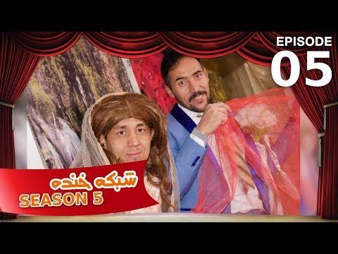 شبکه خنده - فصل ۵ - قسمت ۵ / Shabake Khanda - Season 5 - Episode 5