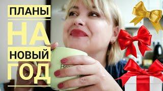 ВЛОГ  Планы на Новый Год. Не умею готовить. Люблю салаты +с майонезом #yana24vlog