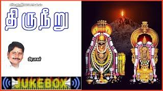 Thiru Neeru Music Jukebox