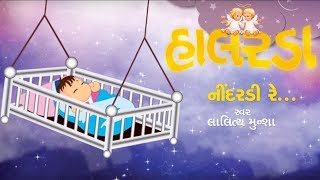 Neendardi Re | Gujarati Halarda (Lullaby) Song | Animierte song | Lalitya Munshaw | Red-Ribbon-Kinder