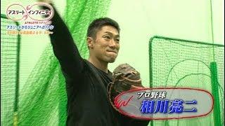 【アスリート・インフィニティ ♯128】相川亮二(野球)