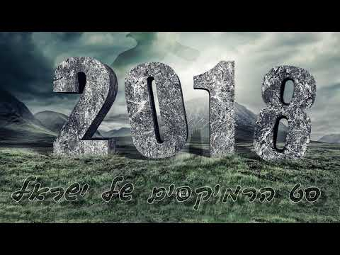 סט הרמיקסים של ישראל - 2018 - Mixed by Dutypree