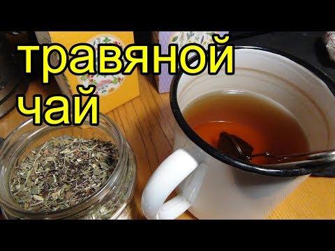 Травяной чай смесь трава Мелисса Чабрец Душица Календула Шиповник Лаванда Ромашка Зверобой
