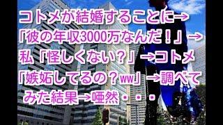 【修羅場 DQN】コトメの結婚が決まった→コトメ「婚約者の年収3000万円な...