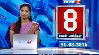 News @ 8 PM | News7 Tamil | 31/08/2016