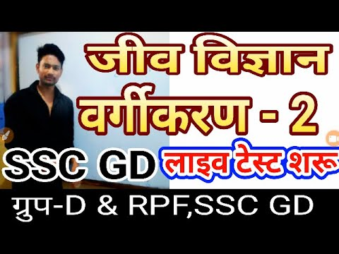 Group D Science Live Test Group D Science Mock Test Ssc Gd Rpf Important Science Gk Hindi And Eng
