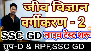 Group-d science live test || Group d science mock test,ssc gd rpf important science gk hindi and eng