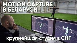 Студия захвата движений в Минске: как работаем система MoCap (доп. материал)