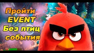 КАК ПРОЙТИ ИВЕНТ БЕЗ ПТИЦ СОБЫТИЯ| HOW TO GET THE EVENT WITHOUT BIRDS EVENTS | ANGRY BIRDS EVOLUTION