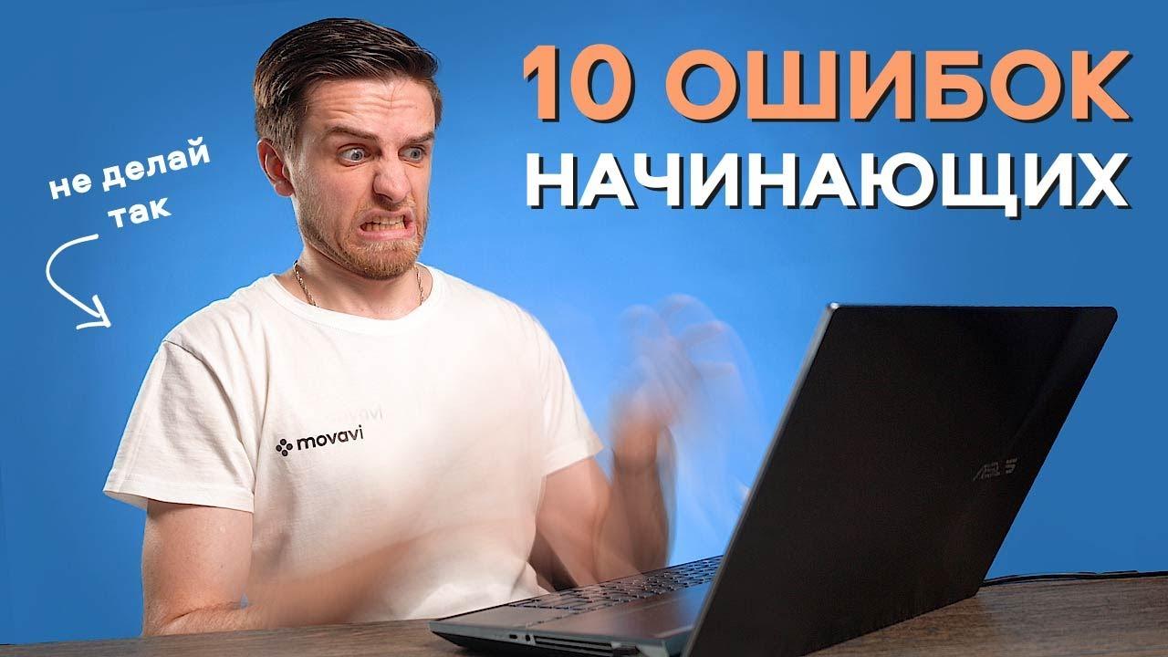 10 ОШИБОК НАЧИНАЮЩИХ - ДЕЛАЙ ПРАВИЛЬНЫЙ МОНТАЖ ВИДЕО с Movavi Video Suite!