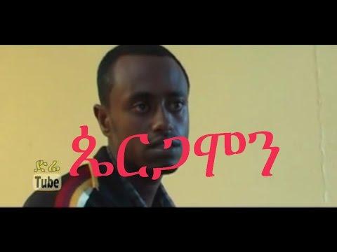 Pergamon (ጴርጋሞን) Ethiopian movie from DireTube Cinema