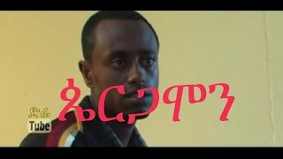 Pergamon (ጴርጋሞን) Ethiopian movie from DireTube Cinema