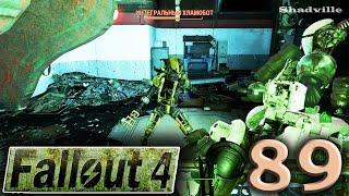 Fallout 4 Automatron (PS4) Прохождение #89: Логово Механиста