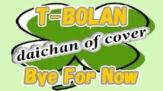 T-BOLANさんの「Bye For Now」を歌わせていただきました!! ◎検索ワー...