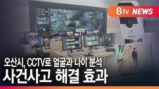 오산시, CCTV 로 사람 얼굴과 나이도 분석...사건…