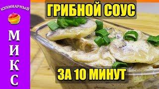 ГРИБНОЙ СОУС из шампиньонов со сметаной за 10 минут! 🔥