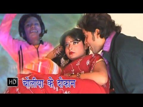 Choliya Ke Dokan | चोलिया के दोकान | Sani Kumar Saniya | Bhojpuri Hot Songs