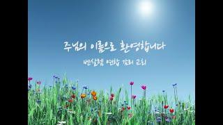 벤살렘 한인 감리교회  04.11.21