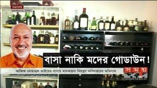 আজিজ মোহাম্মদ ভাই এর বাসায় মিললো মদের গোডাউন | Aziz Mohammad Vai | Somoy TV