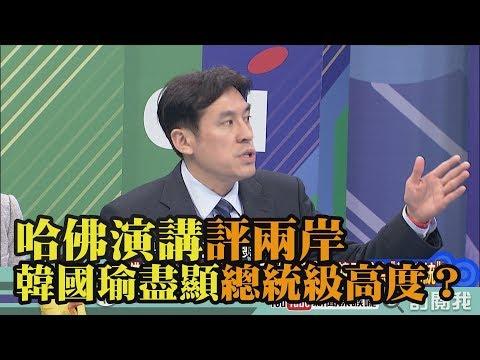 《新聞深喉嚨》精彩片段 哈佛演講評兩岸 韓國瑜盡顯總統級高度?