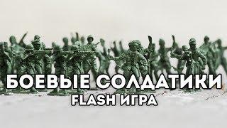 [FLASH ИГРА] RELIC OF WAR - БОЕВЫЕ СОЛДАТИКИ