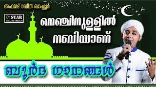 നെഞ്ചിനുള്ളിൽ നബിയാണ് burda majlis islamic burdha songs muslim devotional songs nabeel banglur