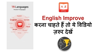 How to translate from English to Hindi | Google's Best Apps | U-Dictionary