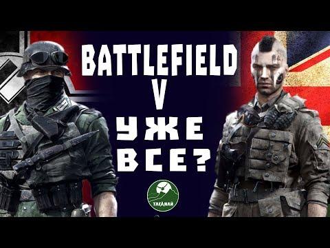 А как там Battlefield V? Еще шевелится, или уже все? thumbnail