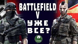 А как там Battlefield V? Еще шевелится, или уже все?