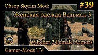 ֎ Женская одежда Ведьмак 3 / Witcher 3 Female Armors ֎ Обзор мода для Skyrim ֎ #39