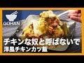 【簡単レシピ】鶏の親子丼×カツ丼!『洋風チキンカツ飯』の作り方 【男飯】