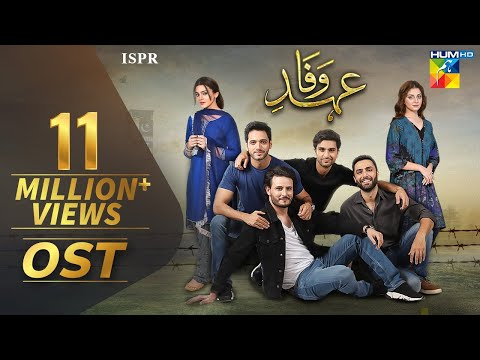 Ehd E Wafa OST - Digitally Presented By Master Paints HUM TV Drama