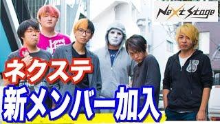まさかの小学生?NextStageに初めての新メンバーが加入しました thumbnail