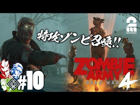 #10【特攻ゾンビ召喚】弟者,兄者,おついちの「Zombie Army 4: Dead War」【2BRO.】