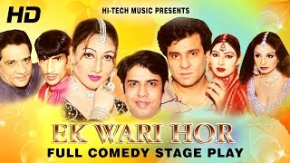 EK WARI HOR (FULL DRAMA) - BEST PAKISTANI COMEDY STAGE DRAMA