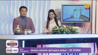 Р. Әлқожа, Б. Қорған, Р. Әлімқұлов, Н. Дидарбекова, Ә. Бақдәулетқызы. «Таңғы Хабар»