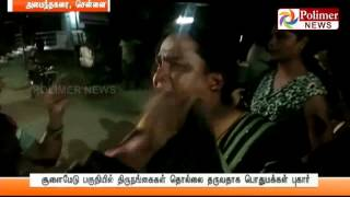 Chennai : Clash between Transgender and Police; Public files complaint against  Transgender