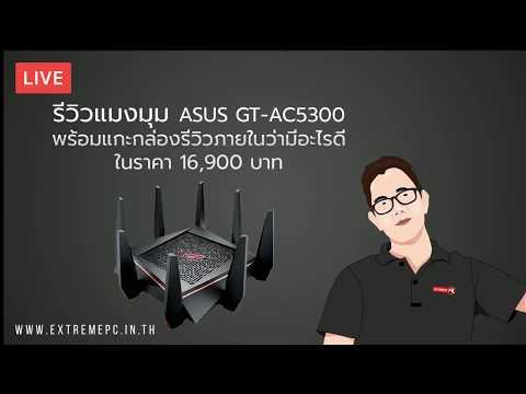 Review ASUS ROG RAPTUREGT-AC5300 Wireless-AC5300