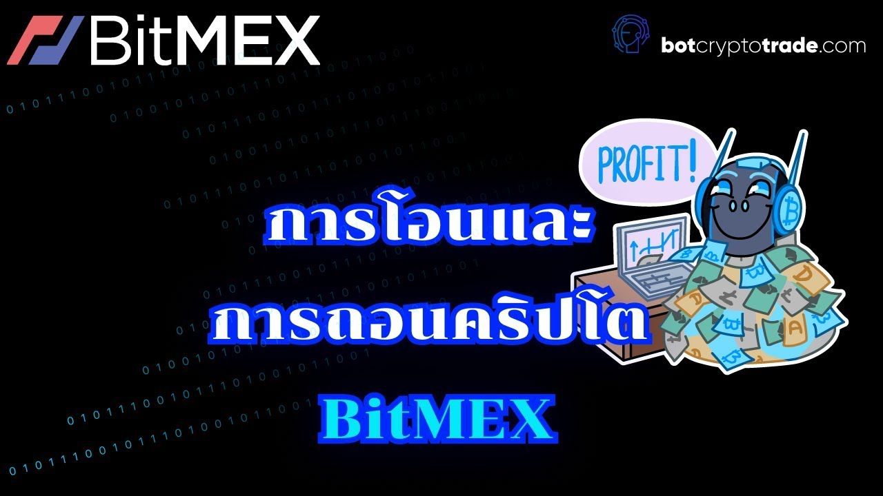 Transfer and withdrawal cryptocurrency on Bitmex - Crypto