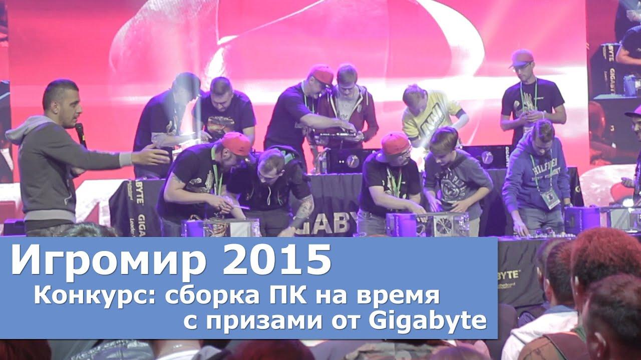 Игромир 2015 - Сборка ПК на время с призами от Gigabyte