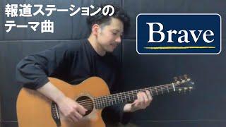 【本人が弾いてみた】 報道ステーション テーマ曲『Brave』こーじゅん【TABあり】 ギター講師こーじゅん