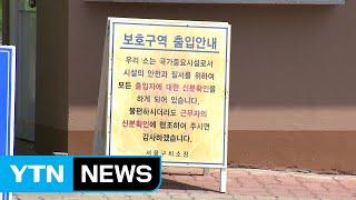 '밀접 접촉자' 서울구치소 접견 중단...조주빈도 격리…