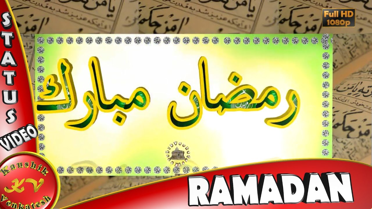 Happy ramadan 2018ramzan mubarak whatsapp statusvideo download happy ramadan 2018ramzan mubarak whatsapp statusvideo downloadislamic greetingsvideo download m4hsunfo