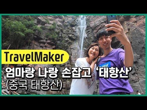 트래블메이커 3기! 태항산 촬영여행 메이킹 영상