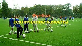 Футбол технические качества