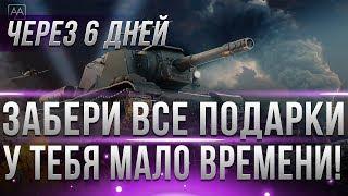 ЧЕРЕЗ 6 ДНЕЙ! СРОЧНО КРАФТЬ ИГРУШКИ, ЗАБИРАЙ ПРЕМ ТАНК, И РЕКРУТИРУЙ ДЕВУШЕК world of tanks