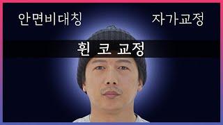 [안면 비대칭 자가교정] ep.07 휜 코 교정